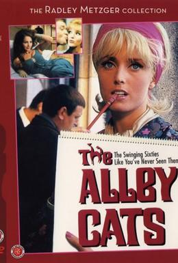 Постер фильма Аллея кошек (1966)