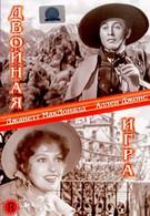 Двойная игра (1937)