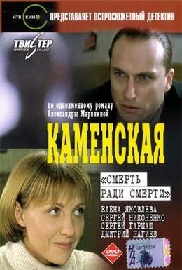 Постер фильма Каменская: Смерть ради смерти (2000)