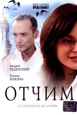 Постер фильма Отчим (2007)