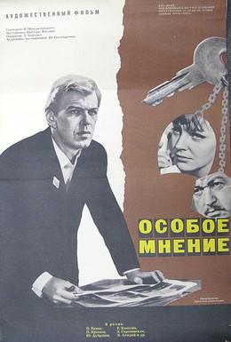 Постер фильма Особое мнение (1968)