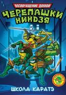 Мутанты черепашки ниндзя. Новые приключения! (2006)