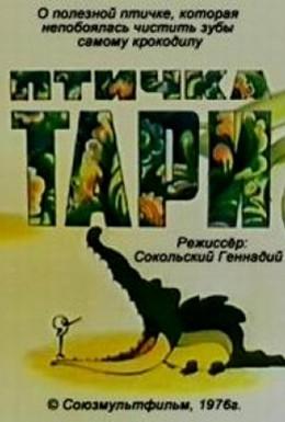 Постер фильма Птичка Тари (1976)