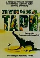 Птичка Тари (1976)