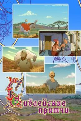 Постер фильма Библейские притчи (2009)