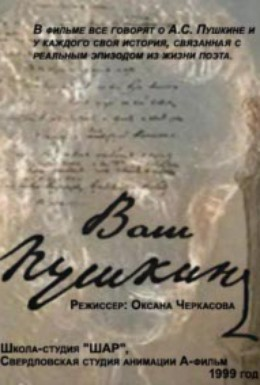 Постер фильма Ваш Пушкин (2001)
