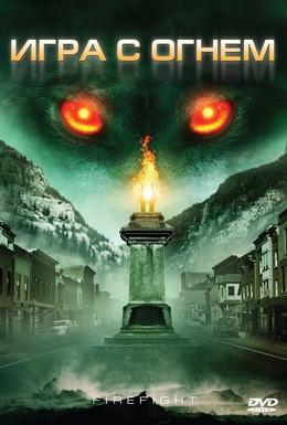 Постер фильма Игра с огнем (2010)