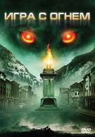 Игра с огнем (2010)