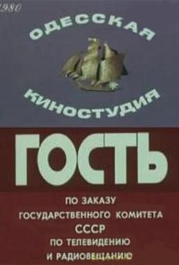 Постер фильма Гость (1980)