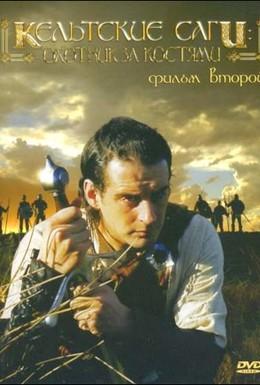 Постер фильма Кельтские саги: Охотник за костями (2003)