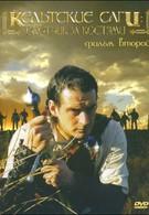 Кельтские саги: Охотник за костями (2003)