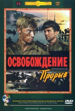 Постер фильма Освобождение: Прорыв (1969)