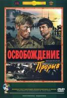 Освобождение: Прорыв (1969)