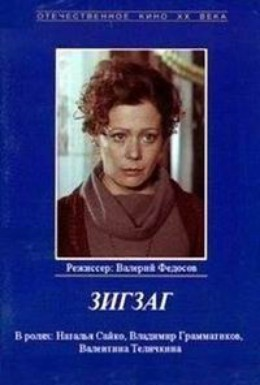 Постер фильма Зигзаг (1978)