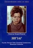 Зигзаг (1978)