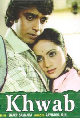 Постер фильма Мечта (1980)