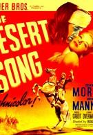Песня пустыни (1943)
