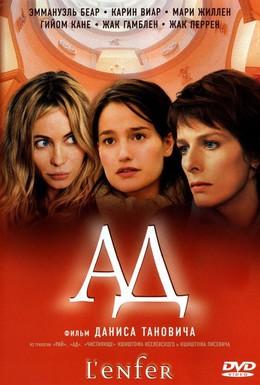 Постер фильма Ад (2005)