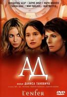 Ад (2005)