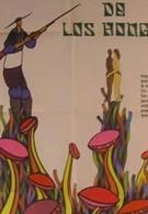 Грибной человек (1976)