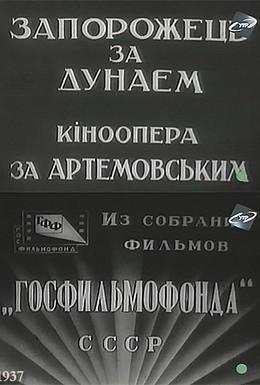 Постер фильма Запорожец за Дунаем (1937)