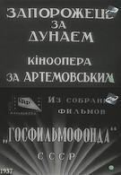 Запорожец за Дунаем (1937)