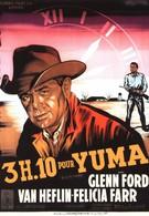 В 3:10 на Юму (1957)