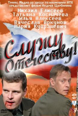 Постер фильма Служу Отечеству! (2010)
