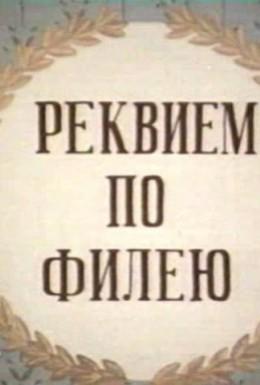 Постер фильма Реквием по филею (1985)