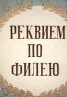 Реквием по филею (1985)