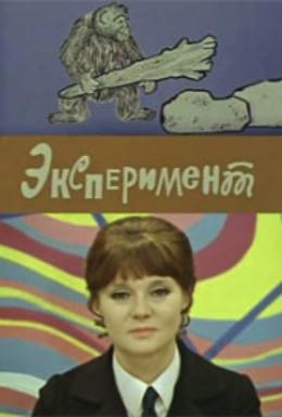 Постер фильма Эксперимент (1970)