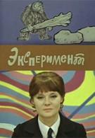 Эксперимент (1970)