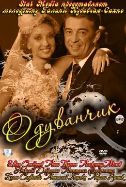 Постер фильма Одуванчик (2011)