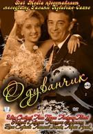 Одуванчик (2011)
