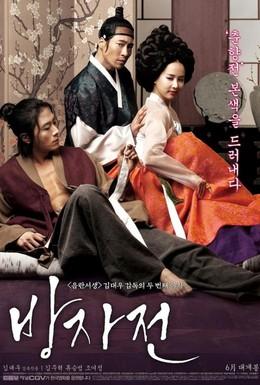 Постер фильма Слуга (2010)