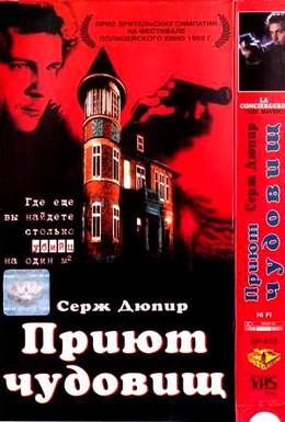 Постер фильма Приют чудовищ (1997)
