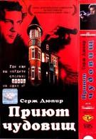 Приют чудовищ (1997)