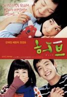 Травы (2007)