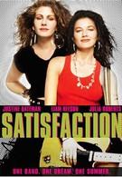 Удовлетворение (1988)