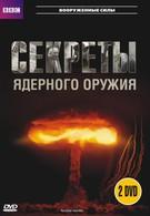 BBC: Секреты ядерного оружия (2007)