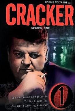 Постер фильма Метод Крекера (1993)