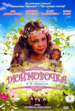 Постер фильма Дюймовочка (2007)