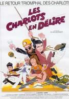 Шарло в изгнании (1979)