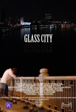 Постер фильма Стеклянный город (2008)