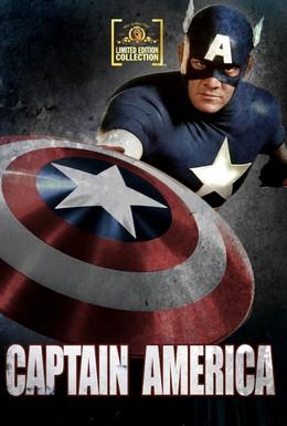 Постер фильма Капитан Америка (1990)