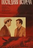 Последняя встреча (1974)