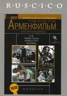 Печёнка (1962)