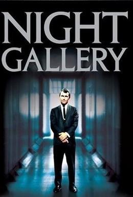 Постер фильма Ночная галерея (1969)