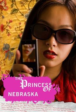 Постер фильма Принцесса Небраски (2007)