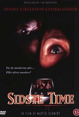 Постер фильма Последний час (1995)